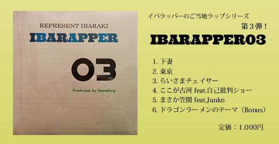 イバラッパー03CD