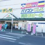 マルエツ岩井店
