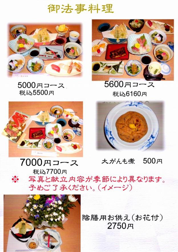 menu08_640