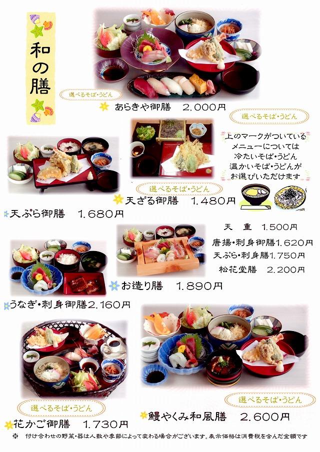 menu01_640
