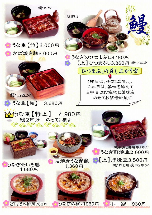 menu02_640
