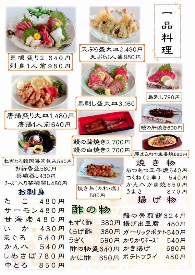 menu04_640